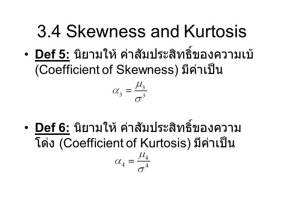 Def 6: นิยามให้ ค่าสัมประสิทธิ์ของความ โด่ง (Coefficient of Kurtosis) มีค่าเป็น 3.4 Skewness and Kurtosis Def 5: นิยามให้ ค่าสัมประสิทธิ์ของความเบ้ (C
