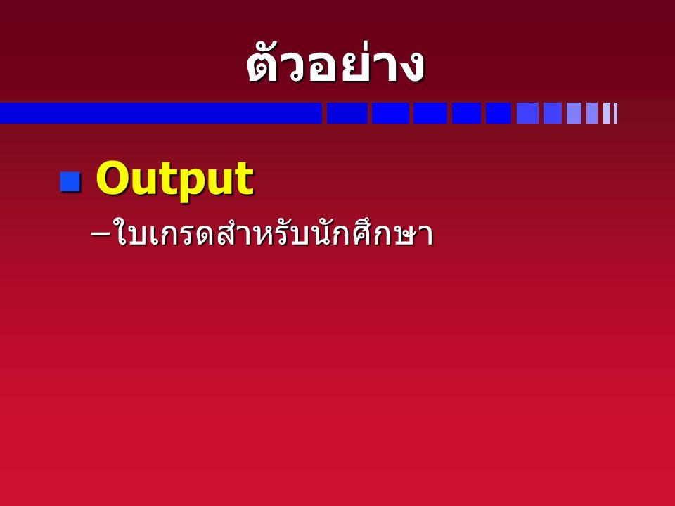 ตัวอย่าง Output Output – ใบเกรดสำหรับนักศึกษา