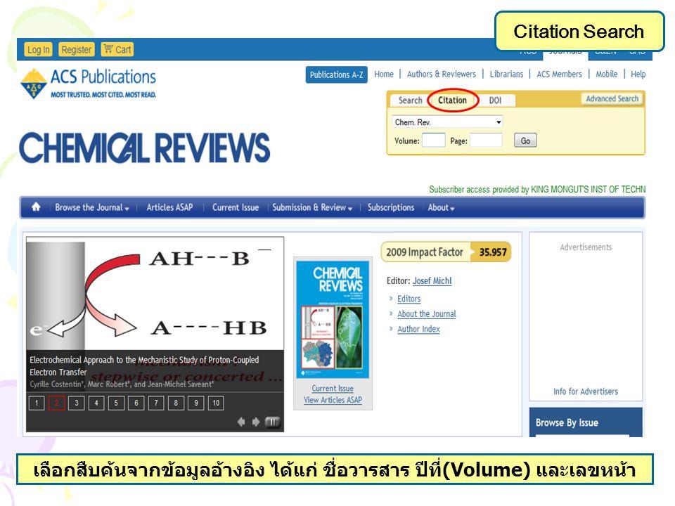 Citation Search เลือกสืบค้นจากข้อมูลอ้างอิง ได้แก่ ชื่อวารสาร ปีที่(Volume) และเลขหน้า