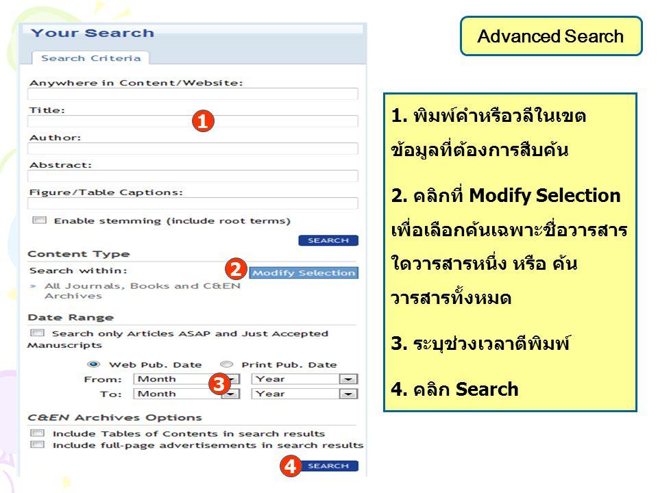 Advanced Search 1.พิมพ์คำหรือวลีในเขต ข้อมูลที่ต้องการสืบค้น 2.