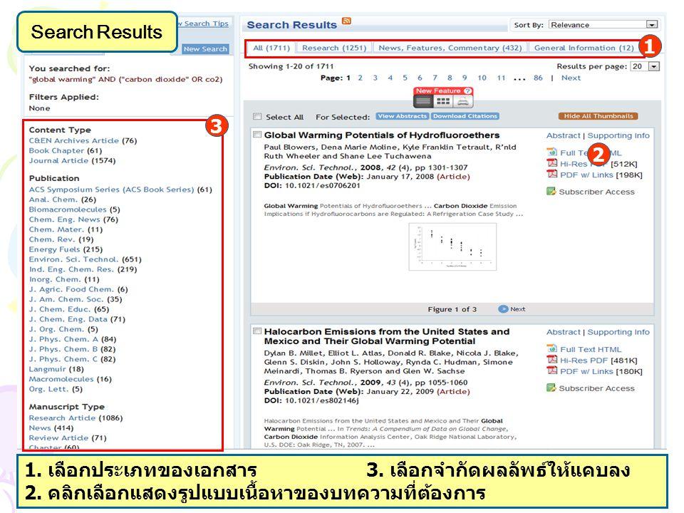 Search Results 1. เลือกประเภทของเอกสาร 3. เลือกจำกัดผลลัพธ์ให้แคบลง 2.