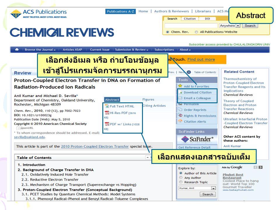 Abstract เลือกแสดงเอกสารฉบับเต็ม เลือกส่งอีเมล หรือ ถ่ายโอนข้อมูล เข้าสู่โปรแกรมจัดการบรรณานุกรม