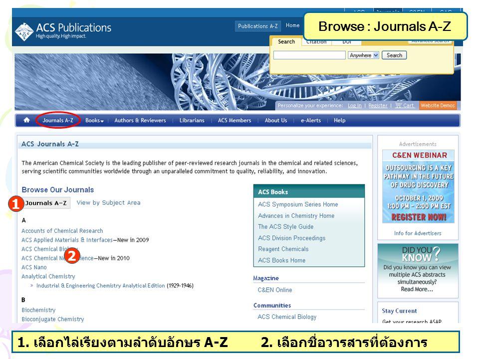 Browse : Journals A-Z 1 2 1. เลือกไล่เรียงตามลำดับอักษร A-Z 2. เลือกชื่อวารสารที่ต้องการ