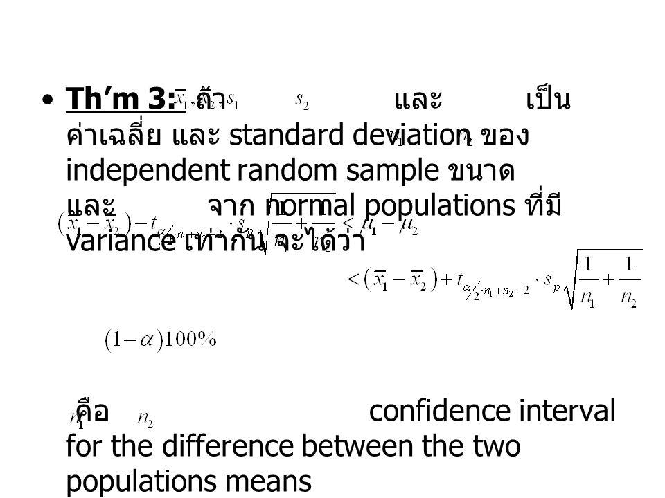 Th'm 3: ถ้า และ เป็น ค่าเฉลี่ย และ standard deviation ของ independent random sample ขนาด และ จาก normal populations ที่มี variance เท่ากัน จะได้ว่า คื