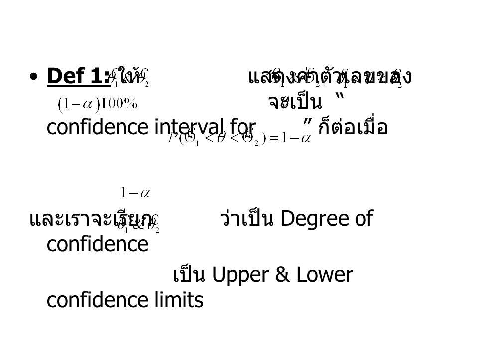 """Def 1: ให้ แสดงค่าตัวเลขของ จะเป็น """" confidence interval for """" ก็ต่อเมื่อ และเราจะเรียกว่าเป็น Degree of confidence เป็น Upper & Lower confidence limi"""