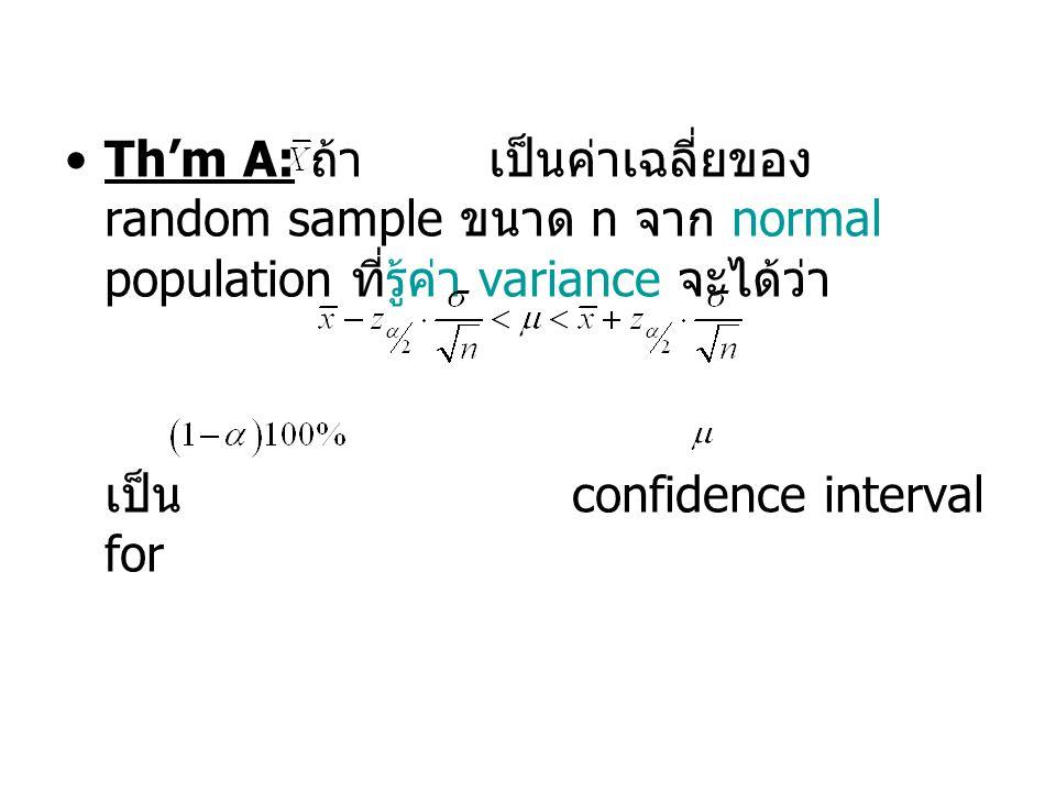 Th'm A: ถ้า เป็นค่าเฉลี่ยของ random sample ขนาด n จาก normal population ที่รู้ค่า variance จะได้ว่า เป็น confidence interval for