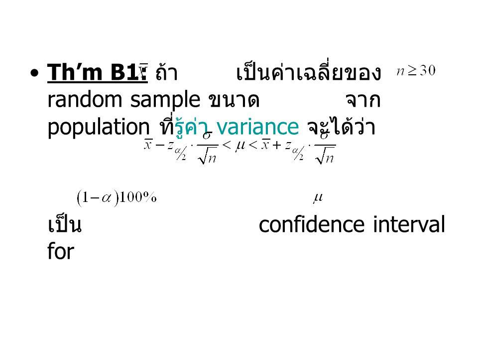 Th'm B1: ถ้า เป็นค่าเฉลี่ยของ random sample ขนาด จาก population ที่รู้ค่า variance จะได้ว่า เป็น confidence interval for