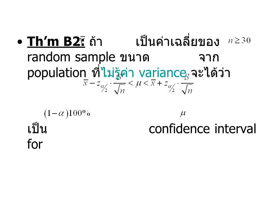 Th'm B2: ถ้า เป็นค่าเฉลี่ยของ random sample ขนาด จาก population ที่ไม่รู้ค่า variance จะได้ว่า เป็น confidence interval for