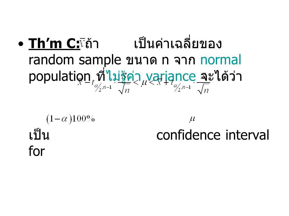Th'm C: ถ้า เป็นค่าเฉลี่ยของ random sample ขนาด n จาก normal population ที่ไม่รู้ค่า variance จะได้ว่า เป็น confidence interval for