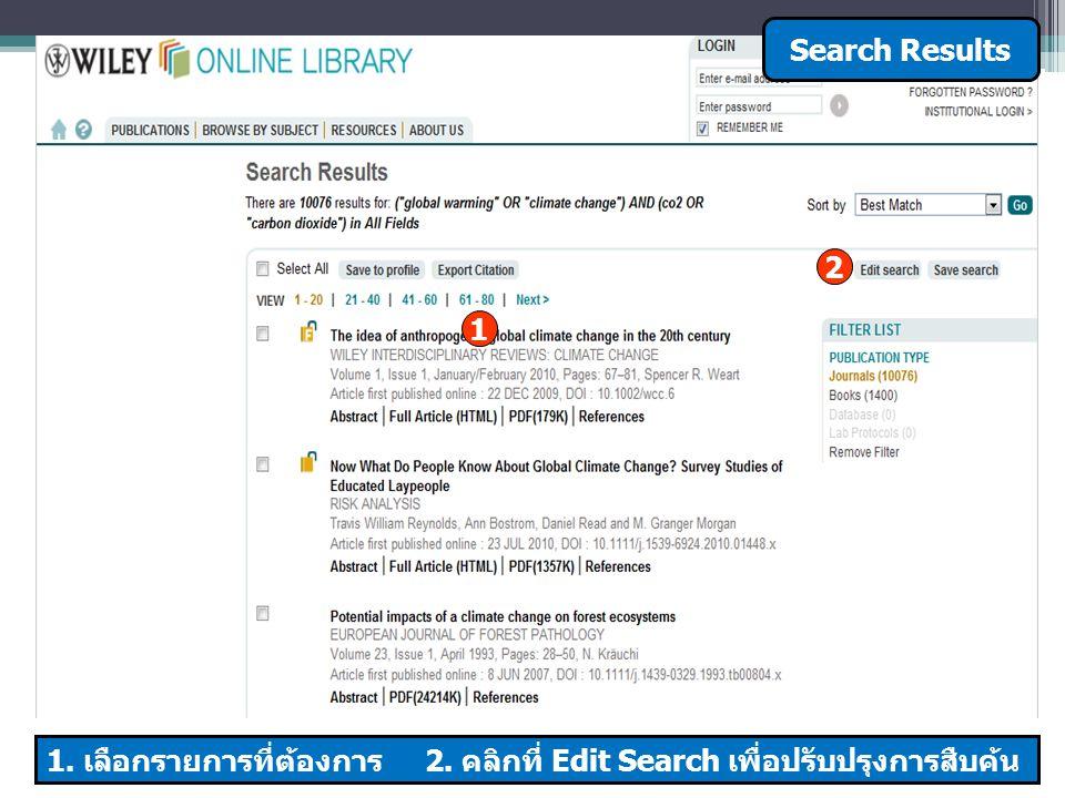 1 1. เลือกรายการที่ต้องการ 2. คลิกที่ Edit Search เพื่อปรับปรุงการสืบค้น Search Results 2