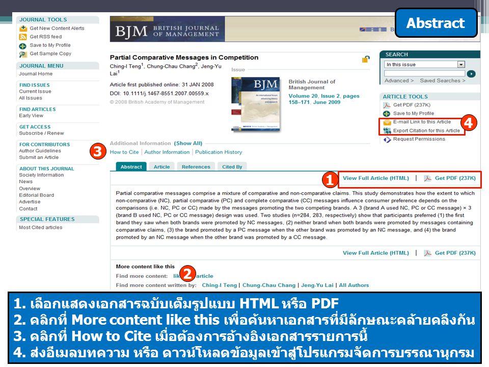 Abstract 1 4 2 3 1. เลือกแสดงเอกสารฉบับเต็มรูปแบบ HTML หรือ PDF 2. คลิกที่ More content like this เพื่อค้นหาเอกสารที่มีลักษณะคล้ายคลึงกัน 3. คลิกที่ H