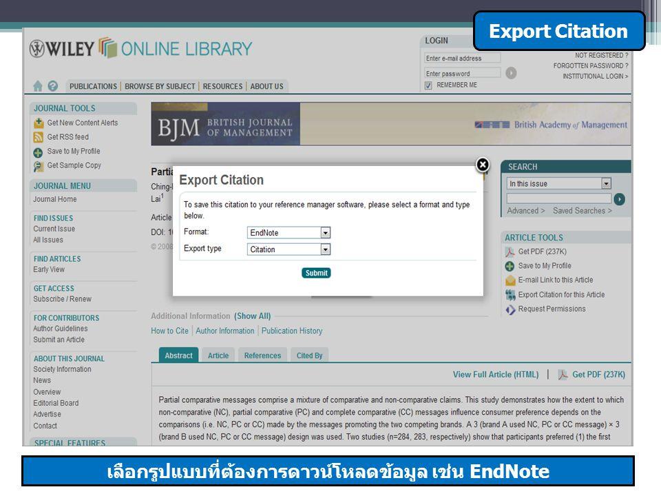 เลือกรูปแบบที่ต้องการดาวน์โหลดข้อมูล เช่น EndNote Export Citation