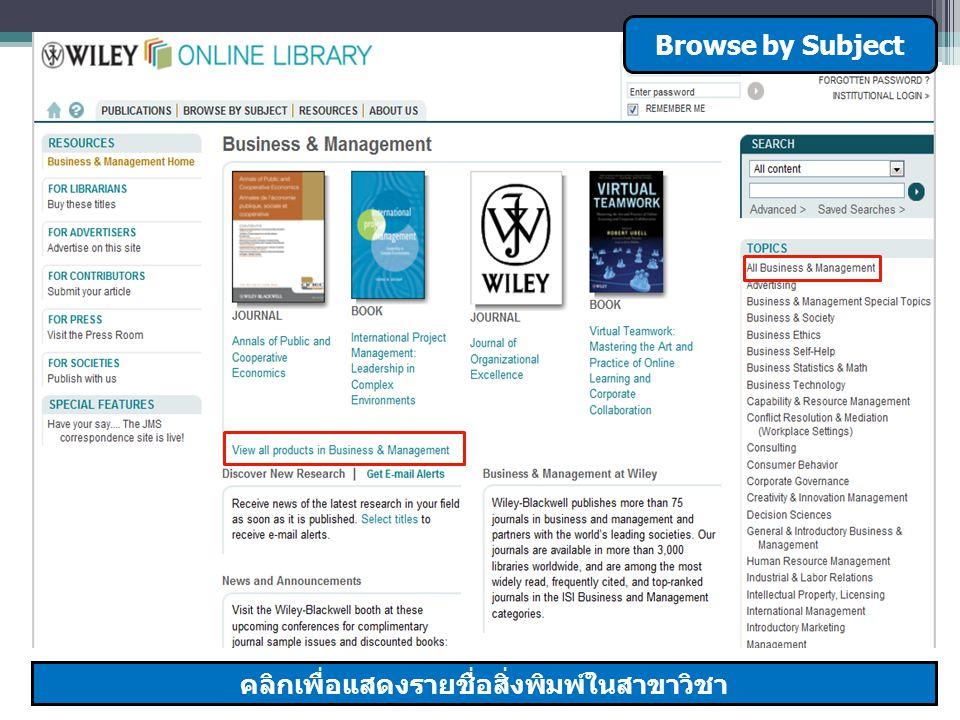 คลิกเพื่อแสดงรายชื่อสิ่งพิมพ์ในสาขาวิชา Browse by Subject