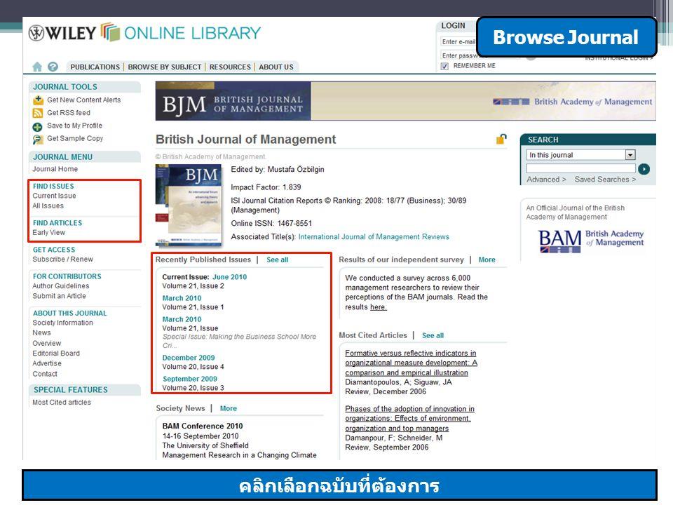 คลิกเลือกฉบับที่ต้องการ Browse Journal