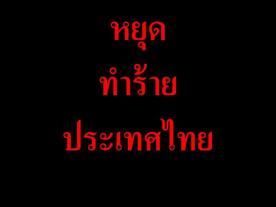 หยุด ทำร้าย ประเทศไทย