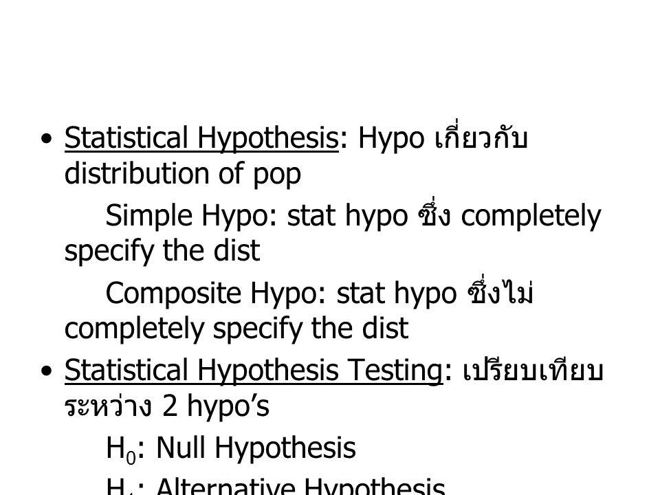 Steps ในการทดสอบ Hypothesis 1.สร้าง Test statistic 2.
