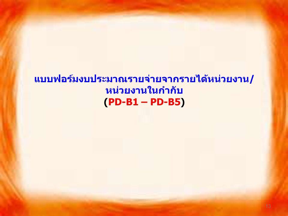 13 แบบฟอร์มงบประมาณรายจ่ายจากรายได้หน่วยงาน/ หน่วยงานในกำกับ (PD-B1 – PD-B5)