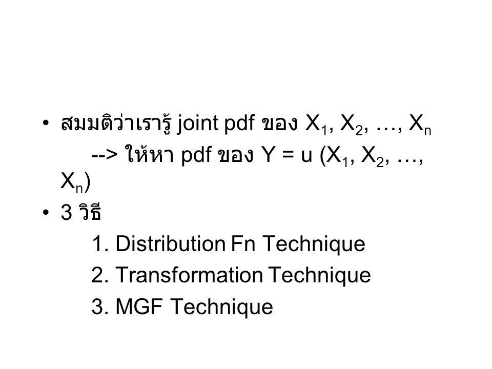 สมมติว่าเรารู้ joint pdf ของ X 1, X 2, …, X n --> ให้หา pdf ของ Y = u (X 1, X 2, …, X n ) 3 วิธี 1. Distribution Fn Technique 2. Transformation Techni