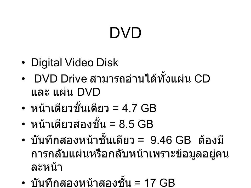 DVD Digital Video Disk DVD Drive สามารถอ่านได้ทั้งแผ่น CD และ แผ่น DVD หน้าเดียวชั้นเดียว = 4.7 GB หน้าเดียวสองชั้น = 8.5 GB บันทึกสองหน้าชั้นเดียว =