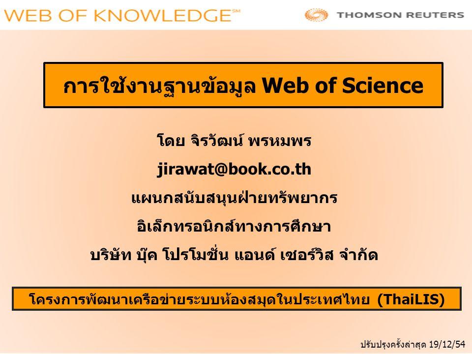 ●Web of Science คืออะไร ●การลงทะเบียน (Register) ●การเข้าใช้ Web of Science ●หน้าจอหลักของ Web of Science ●วิธีการสืบค้นเอกสาร  Search  Author Finder  Cited Reference Search ●หน้าแสดงผลลัพธ์ (Search Results) ●พิมพ์/อีเมล/บันทึก/ดาวน์โหลดรายการบรรณานุกรม ●Search History ●Log Out สารบัญ