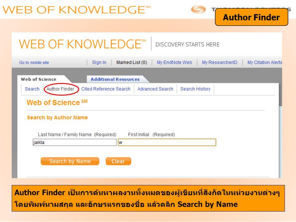 Author Finder เป็นการค้นหาผลงานทั้งหมดของผู้เขียนที่สังกัดในหน่วยงานต่างๆ โดยพิมพ์นามสกุล และอักษรแรกของชื่อ แล้วคลิก Search by Name Author Finder