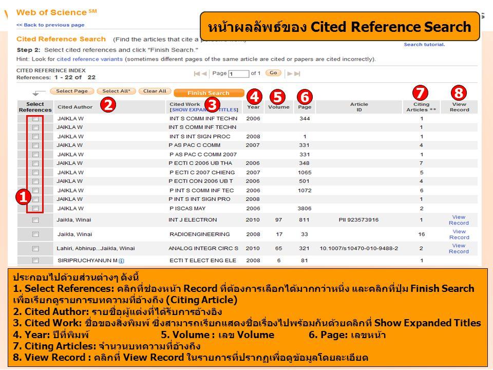 หน้าผลลัพธ์ของ Cited Reference Search 1 23 4 56 78 ประกอบไปด้วยส่วนต่างๆ ดังนี้ 1. Select References: คลิกที่ช่องหน้า Record ที่ต้องการเลือกได้มากกว่า