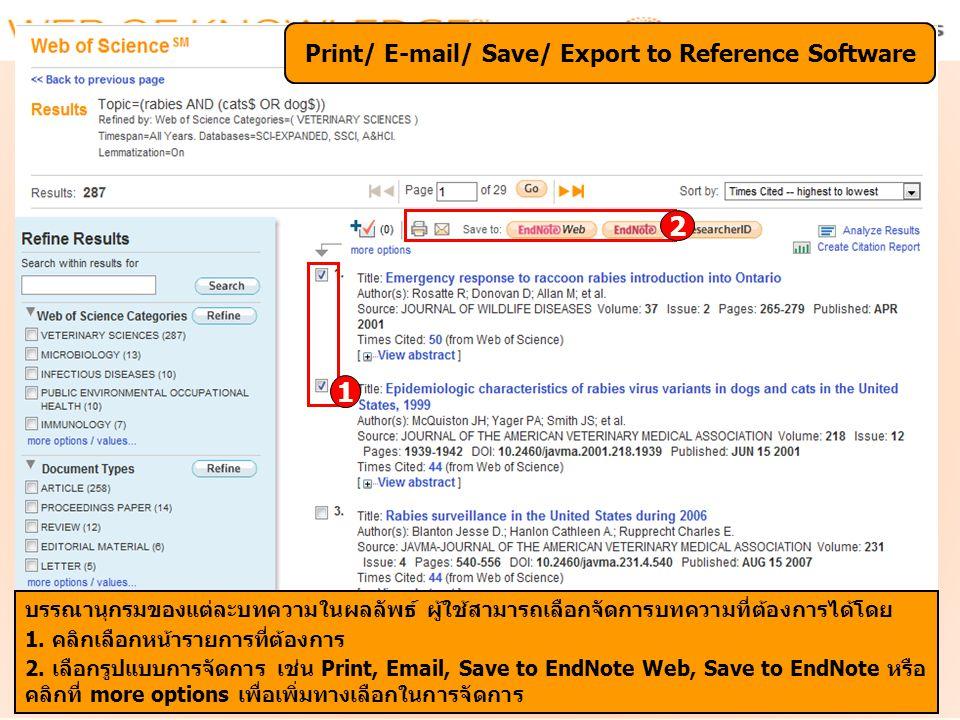 บรรณานุกรมของแต่ละบทความในผลลัพธ์ ผู้ใช้สามารถเลือกจัดการบทความที่ต้องการได้โดย 1. คลิกเลือกหน้ารายการที่ต้องการ 2. เลือกรูปแบบการจัดการ เช่น Print, E