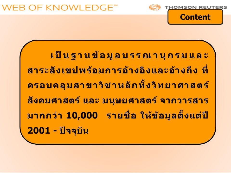 ประกอบไปด้วยส่วนต่างๆดังนี้ 1.บรรณานุกรมของบทความหลัก2.