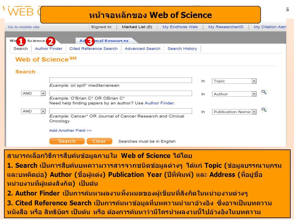 สามารถเลือกวิธีการสืบค้นข้อมูลภายใน Web of Science ได้โดย 1. Search เป็นการสืบค้นบทความวารสารจากชนิดข้อมูลต่างๆ ได้แก่ Topic (ข้อมูลบรรณานุกรม และบทคั