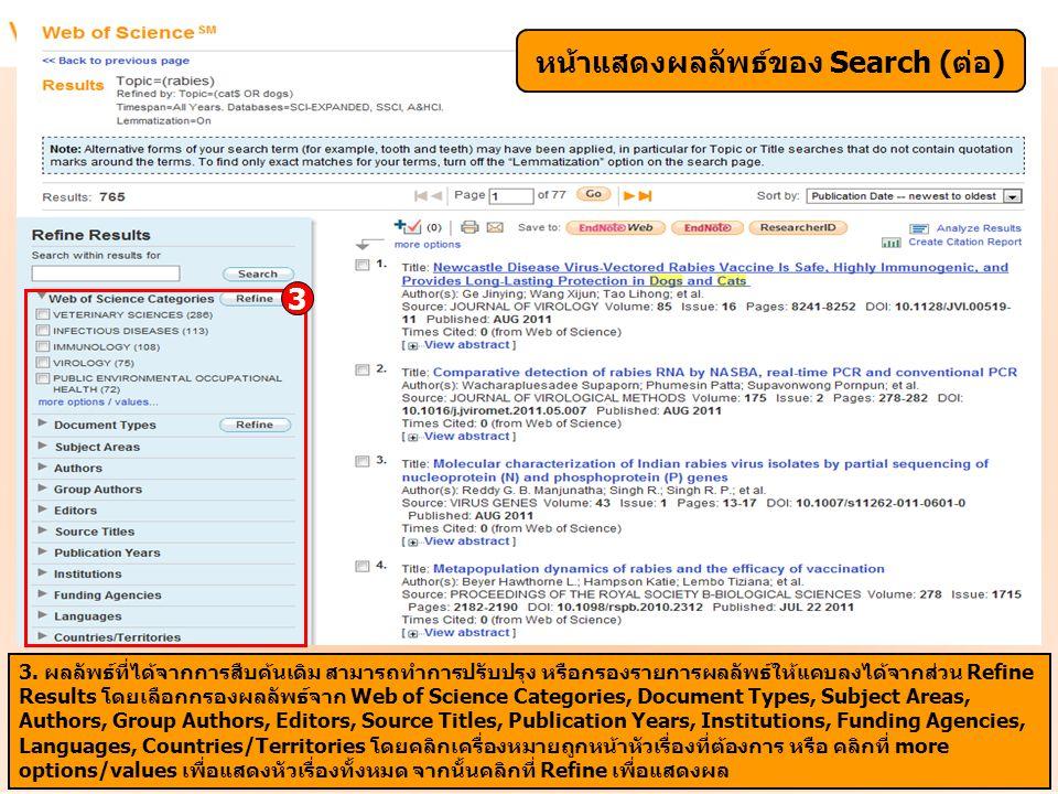 Analyze Results เป็นการวิเคราะห์จากผลลัพธ์ที่ได้ปัจจุบัน ซึ่งจะเป็นประโยชน์ในการจำแนก ผลลัพธ์ที่มีจำนวนมากตามกลุ่มข้อมูลที่สนใจ เช่น จำแนกตามหัวเรื่อง (Subject) ชื่อสิ่งพิมพ์ หรือ ชื่อวารสาร (Source Title) เป็นต้น คลิกที่ปุ่ม Analyze Results เพื่อทำการวิเคราะห์ผลลัพธ์ หน้าแสดงผลลัพธ์ของ Search (ต่อ)