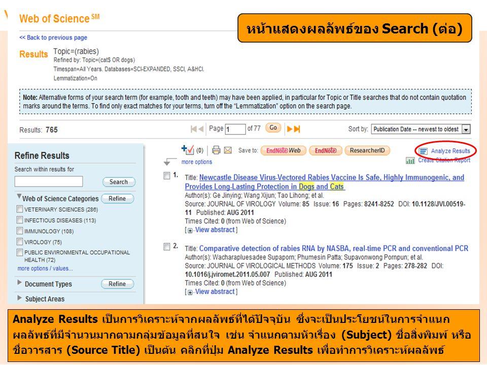 1.Cited Author: ชื่อผู้แต่งที่ได้รับการอ้างถึง โดยใช้นามสกุล และอักษรแรกของชื่อในการสืบค้น 2.