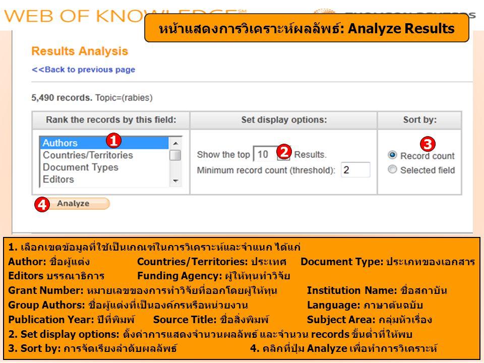 หน้าผลลัพธ์จากการวิเคราะห์ผลลัพธ์: Analyze Results (ต่อ) 5 7 5.