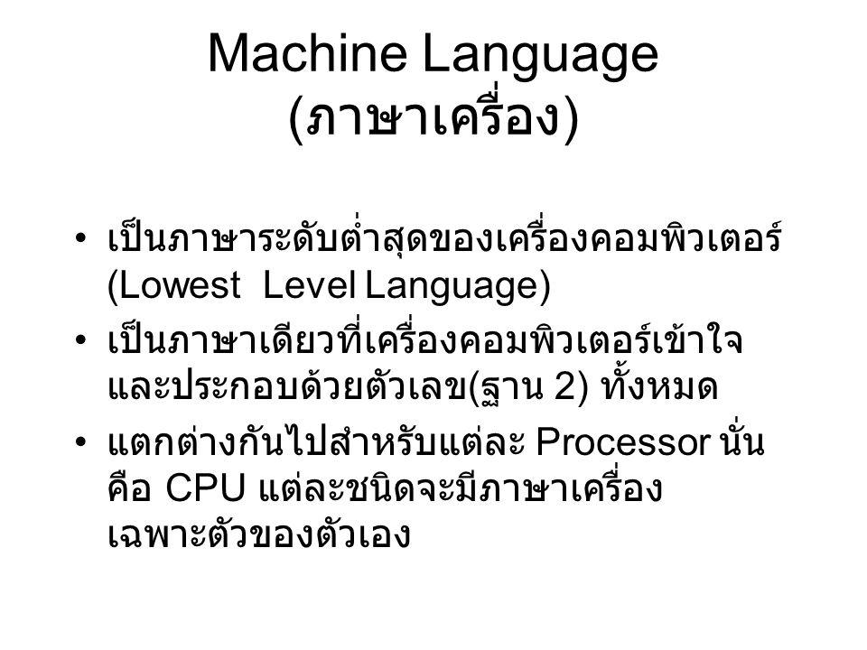 Machine Language ( ภาษาเครื่อง ) เป็นภาษาระดับต่ำสุดของเครื่องคอมพิวเตอร์ (Lowest Level Language) เป็นภาษาเดียวที่เครื่องคอมพิวเตอร์เข้าใจ และประกอบด้
