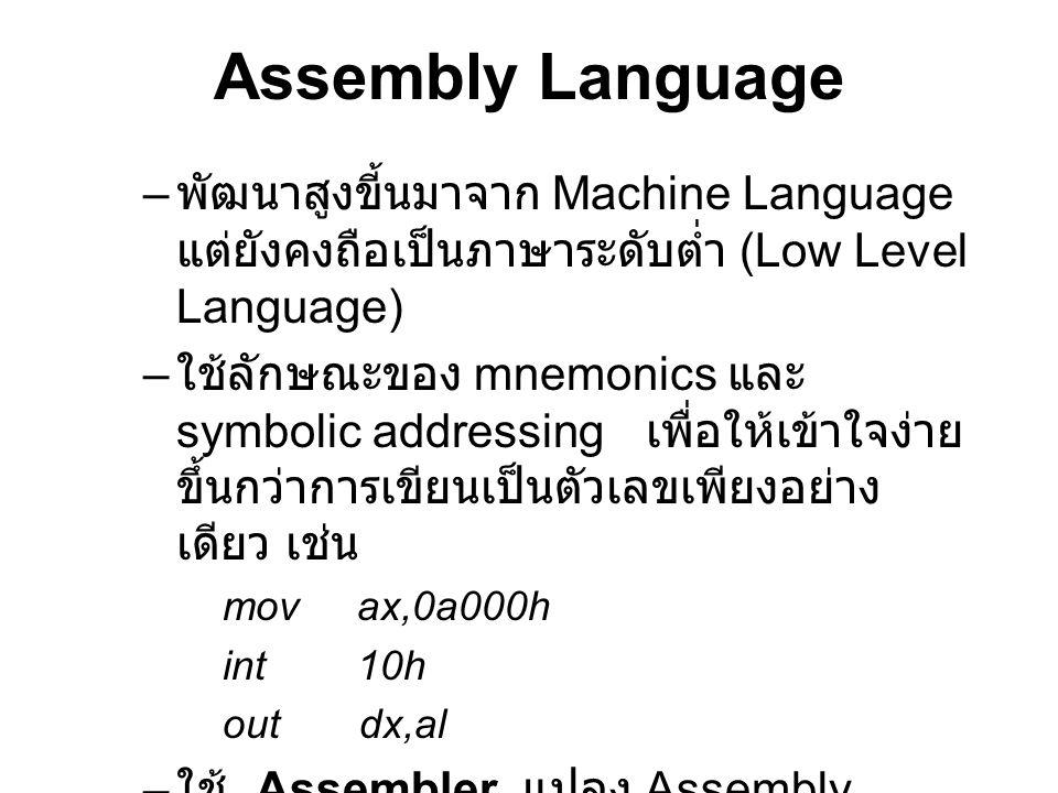 Assembly Language – พัฒนาสูงขี้นมาจาก Machine Language แต่ยังคงถือเป็นภาษาระดับต่ำ (Low Level Language) – ใช้ลักษณะของ mnemonics และ symbolic addressi