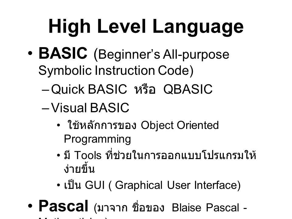 High Level Language BASIC ( Beginner's All-purpose Symbolic Instruction Code) –Quick BASIC หรือ QBASIC –Visual BASIC ใช้หลักการของ Object Oriented Pro