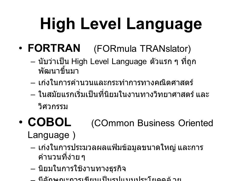 High Level Language FORTRAN (FORmula TRANslator) – นับว่าเป็น High Level Language ตัวแรก ๆ ที่ถูก พัฒนาขึ้นมา – เก่งในการคำนวนและกระทำการทางคณิตศาสตร์