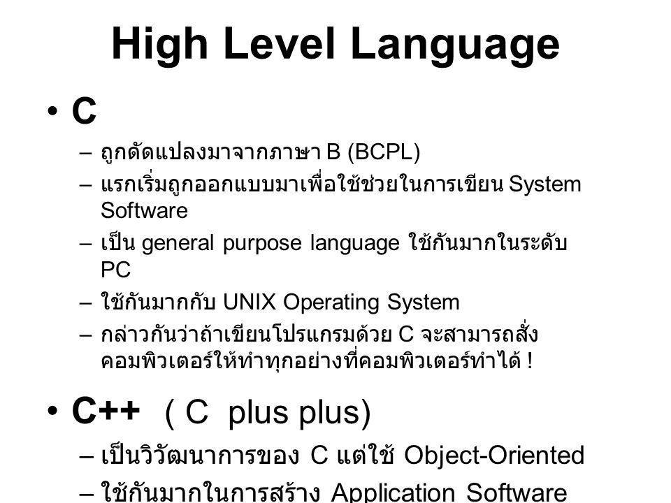 High Level Language C – ถูกดัดแปลงมาจากภาษา B (BCPL) – แรกเริ่มถูกออกแบบมาเพื่อใช้ช่วยในการเขียน System Software – เป็น general purpose language ใช้กั