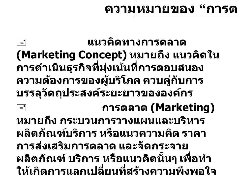 """ความหมายของ """" การตลาด """"  แนวคิดทางการตลาด (Marketing Concept) หมายถึง แนวคิดใน การดำเนินธุรกิจที่มุ่งเน้นที่การตอบสนอง ความต้องการของผู้บริโภค ควบคู่"""