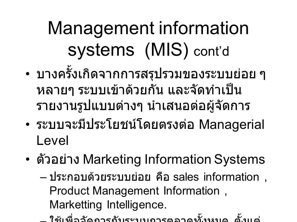 Management information systems (MIS) cont'd บางครั้งเกิดจากการสรุปรวมของระบบย่อย ๆ หลายๆ ระบบเข้าด้วยกัน และจัดทำเป็น รายงานรูปแบบต่างๆ นำเสนอต่อผู้จั