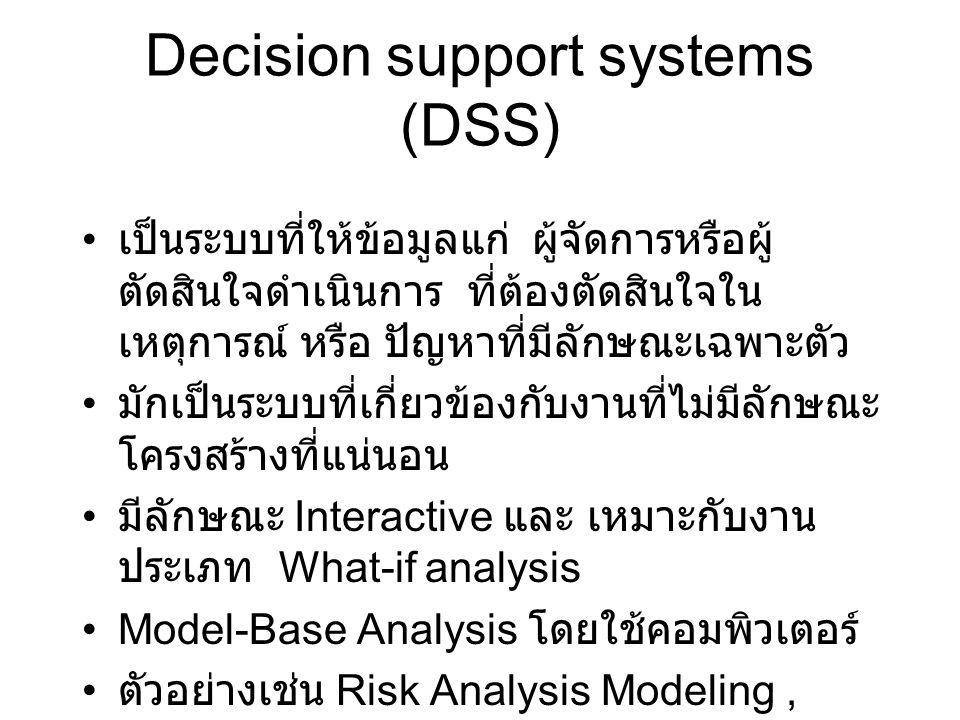 Executive Information systems (EIS) เป็นระบบที่จัดหาและรวบรวมข้อมูลให้กับ ผู้บริหารระดับสูงโดยเฉพาะ ข้อมูล / สารสนเทศในระบบ ESS มักเป็น ข้อมูลสรุป, ข้อมูลภาพรวม และ ข้อมูลที่ เกี่ยวกับระยะเวลาในช่วงกว้าง (long range) ลักษณะของระบบจะต้องง่ายต่อการใช้งาน เช่น มี browse capability, เป็นภาพกราฟ ฟิค