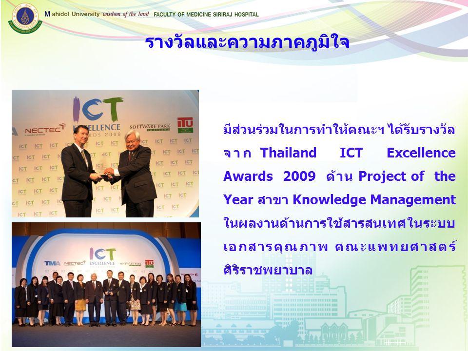 รางวัลและความภาคภูมิใจ มีส่วนร่วมในการทำให้คณะฯ ได้รับรางวัล จาก Thailand ICT Excellence Awards 2009 ด้าน Project of the Year สาขา Knowledge Managemen