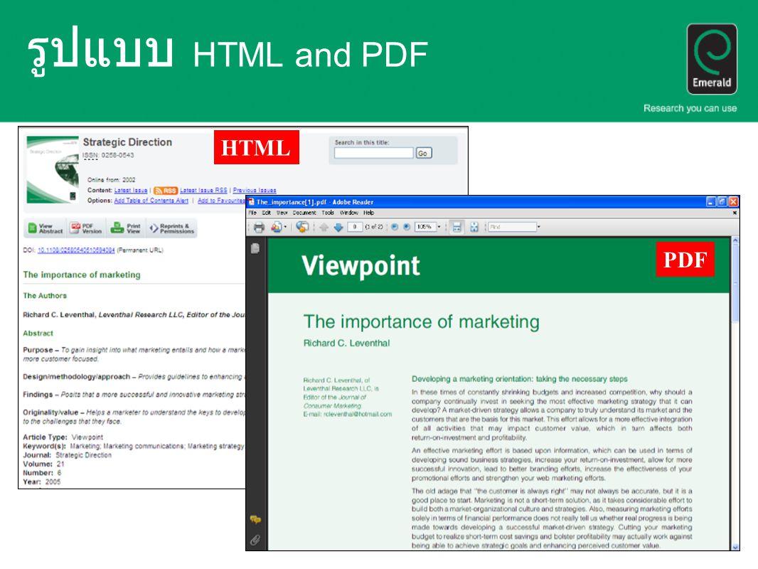 รูปแบบ HTML and PDF PDF HTML