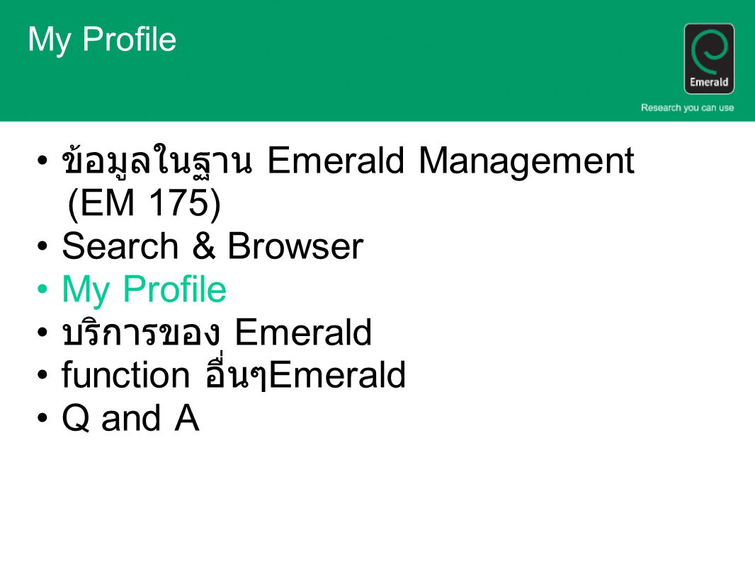 My Profile ข้อมูลในฐาน Emerald Management (EM 175) Search & Browser My Profile บริการของ Emerald function อื่นๆ Emerald Q and A
