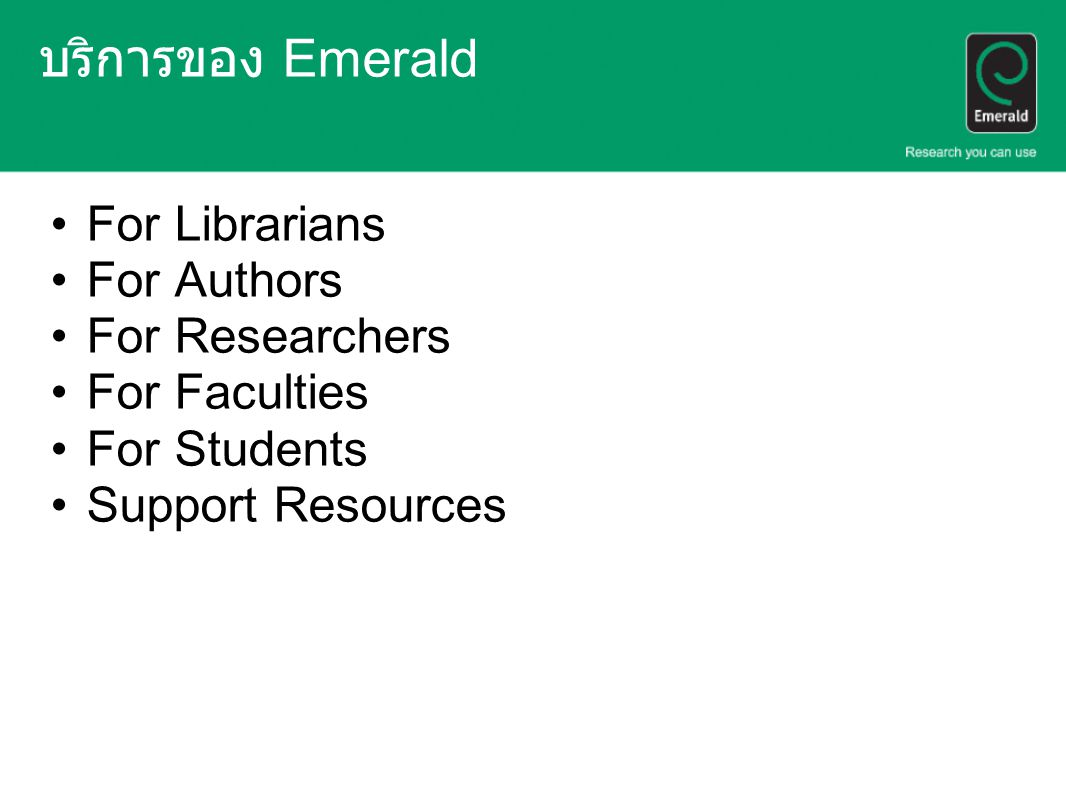 บริการของ Emerald For Librarians For Authors For Researchers For Faculties For Students Support Resources
