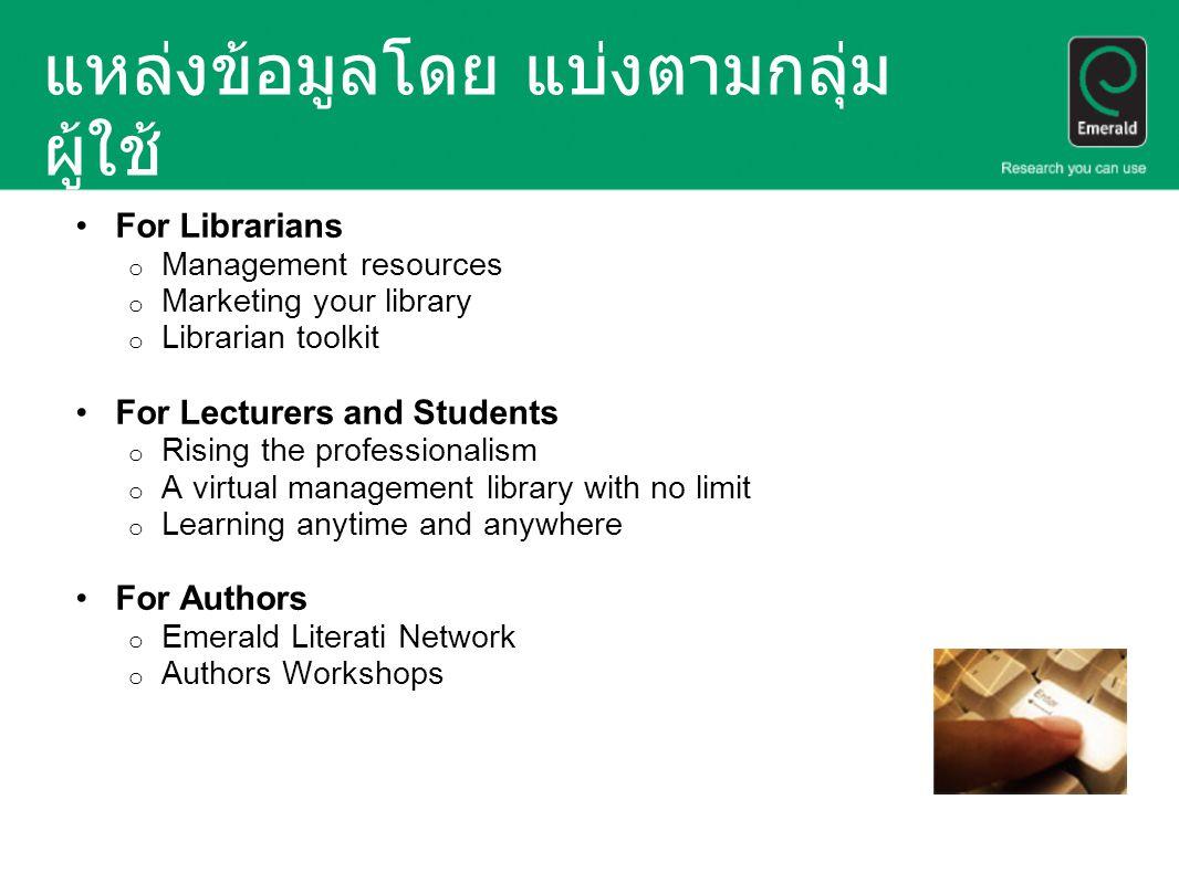 แหล่งข้อมูลโดย แบ่งตามกลุ่ม ผู้ใช้ For Librarians o Management resources o Marketing your library o Librarian toolkit For Lecturers and Students o Ris