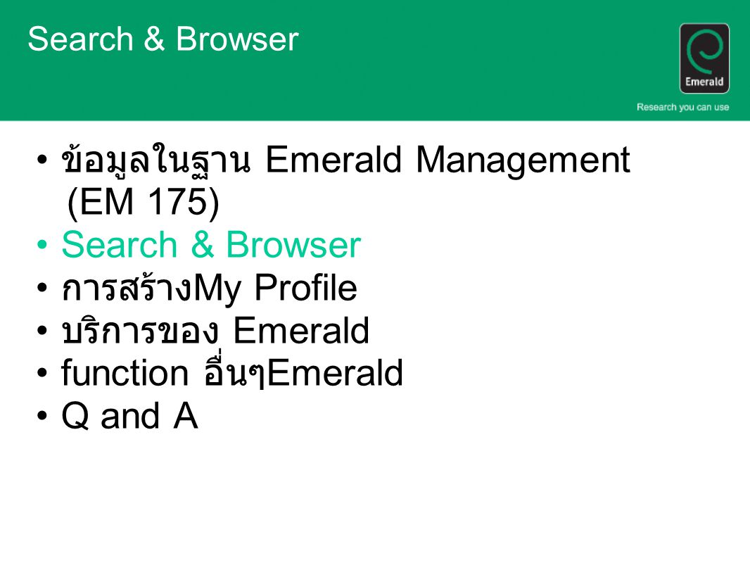Search & Browser ข้อมูลในฐาน Emerald Management (EM 175) Search & Browser การสร้าง My Profile บริการของ Emerald function อื่นๆ Emerald Q and A