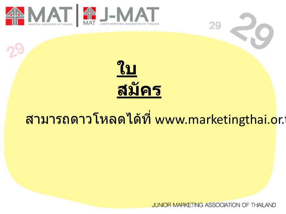 ใบ สมัคร สามารถดาวโหลดได้ที่ www.marketingthai.or.th