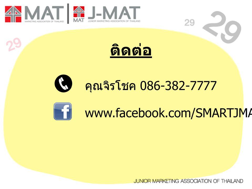 ติดต่อ คุณจิรโชค 086-382-7777 www.facebook.com/SMARTJMAT