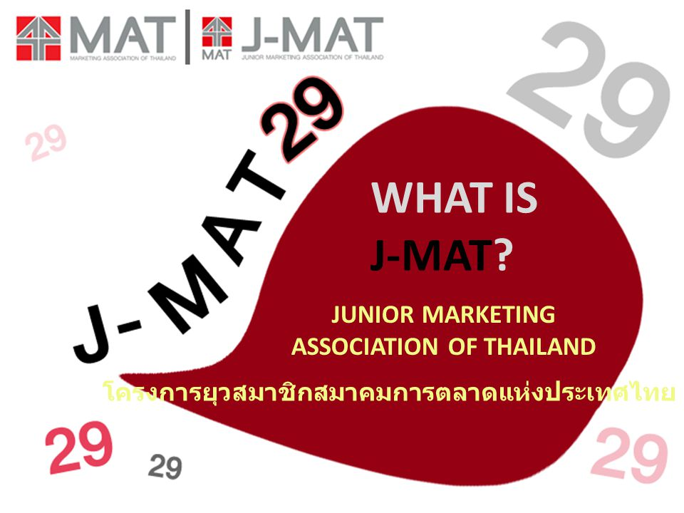 WHAT IS J-MAT? JUNIOR MARKETING ASSOCIATION OF THAILAND โครงการยุวสมาชิกสมาคมการตลาดแห่งประเทศไทย