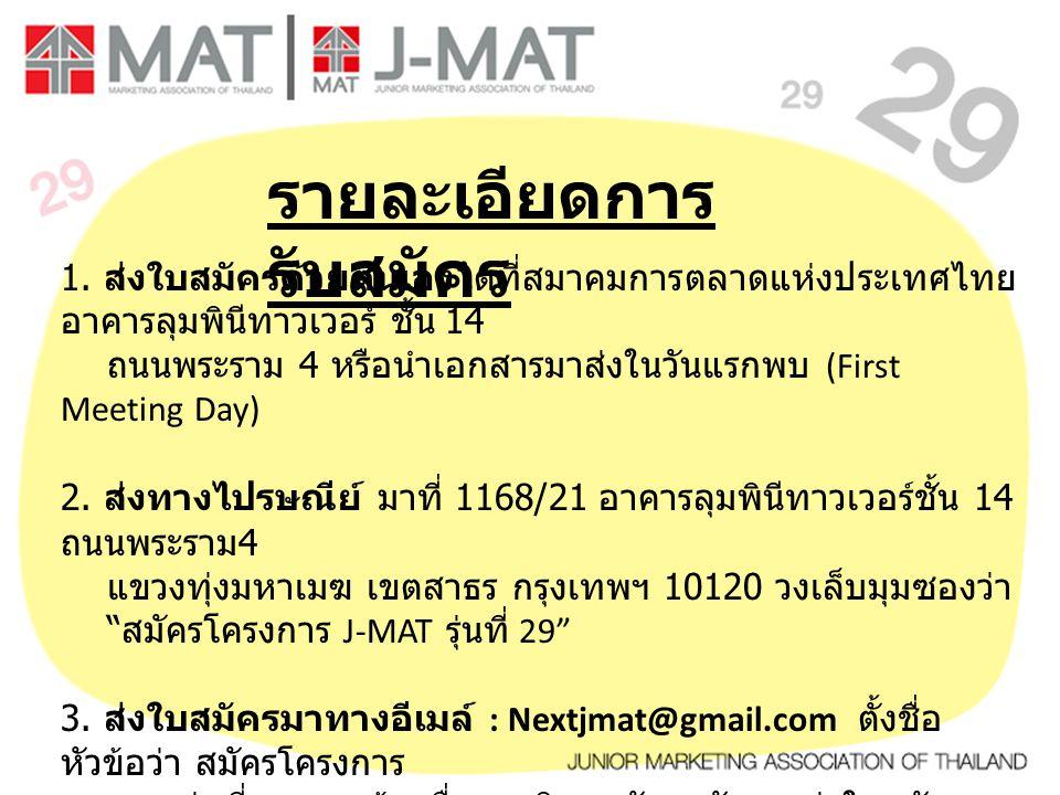 รายละเอียดการ รับสมัคร 1. ส่งใบสมัครด้วยตนเองได้ที่สมาคมการตลาดแห่งประเทศไทย อาคารลุมพินีทาวเวอร์ ชั้น 14 ถนนพระราม 4 หรือนำเอกสารมาส่งในวันแรกพบ (Fir